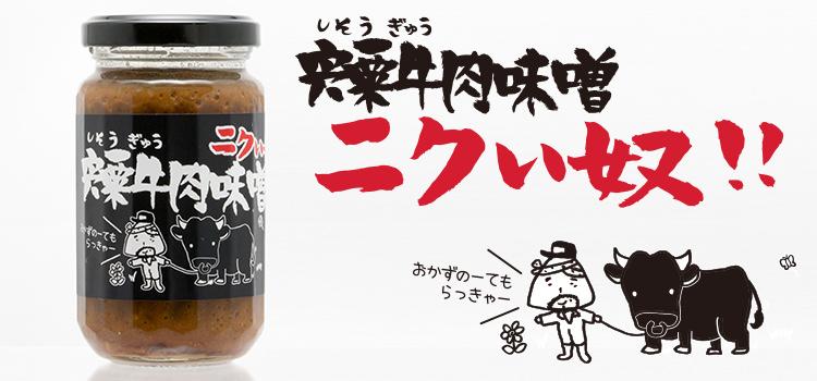 宍粟牛肉味噌ニクい奴!!