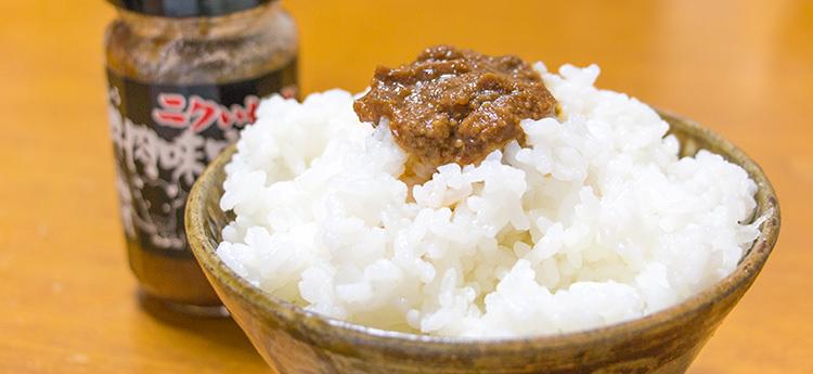 nikumiso
