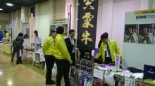 宍粟市商工会青年部 特産品の開発。