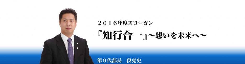宍粟市商工会青年部 2016年スローガン 『知行合一』~想いを紡いで~ 第9代部長 段克史