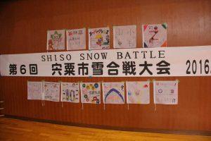 第6回宍粟市雪合戦大会