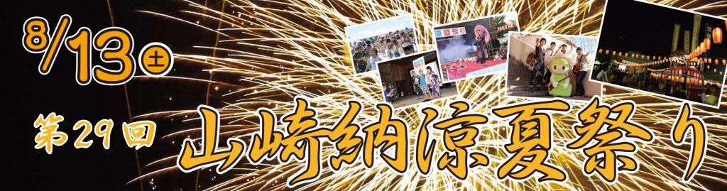 第29回山崎納涼夏祭り 宍粟市山崎町 花火大会