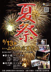 第29回山崎納涼夏祭りポスター