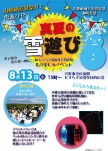 第29回山崎納涼夏祭り 真夏の雪遊び