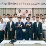西播磨地区商工会青年部主張発表大会 宍粟市商工会青年部