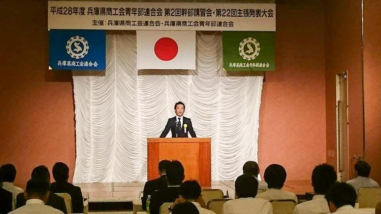 平成28年度兵庫県青年部連合会 第22回主張発表大会に宍粟市商工会青年部の高原陽平君が出場しました。