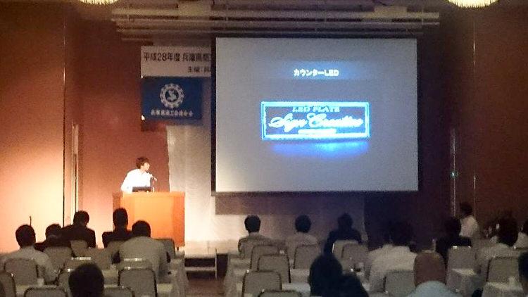 平成28年度兵庫県青年部連合会 商人ネットワークに宍粟市商工会青年部の榎元貴治君が出場しました。