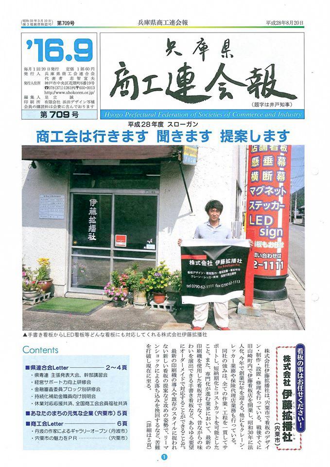 商工会青年部全国大会に宍粟市の榎元君出場決定!