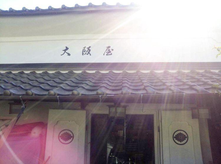 部員事業所紹介 大阪屋 前橋雅和 宍粟市商工会青年部