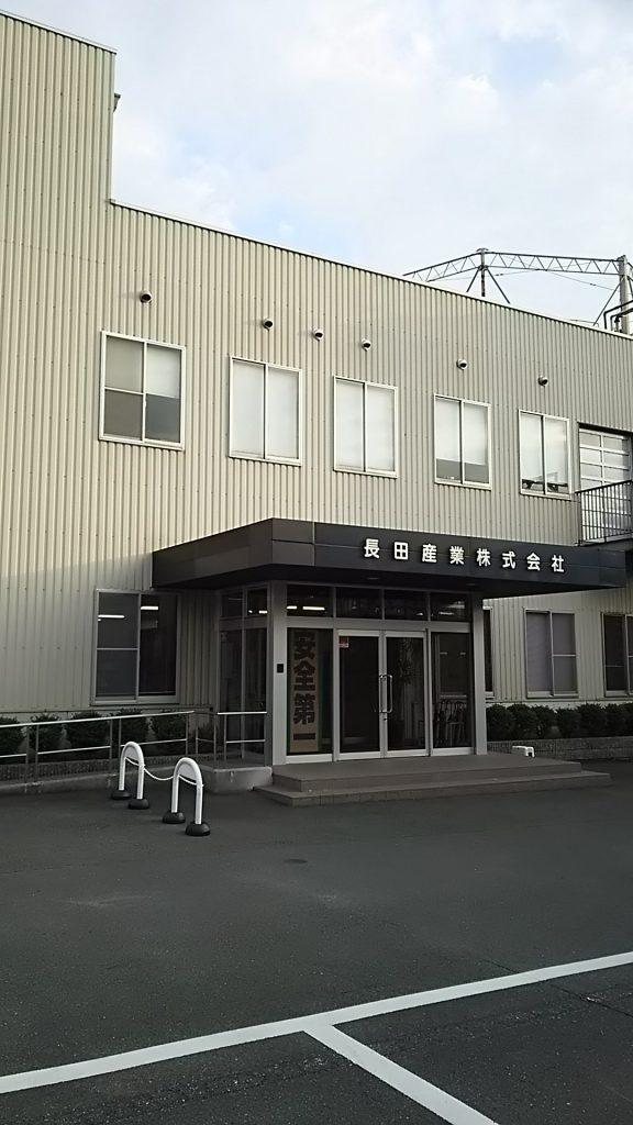 長田産業㈱ 藤井昭寿 宍粟市商工会青年部