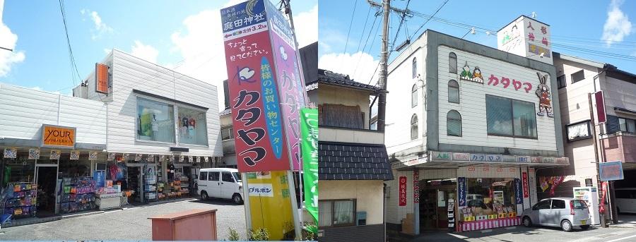 部員事業所紹介 カタヤマ 片山裕敬 宍粟市商工会青年部