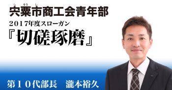 第10代部長 瀧本裕久 Facebook用アイキャッチ