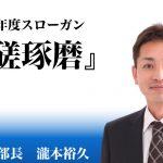 粟市商工会青年部 2017年スローガン 『切磋琢磨』 第10代部長 瀧本裕久