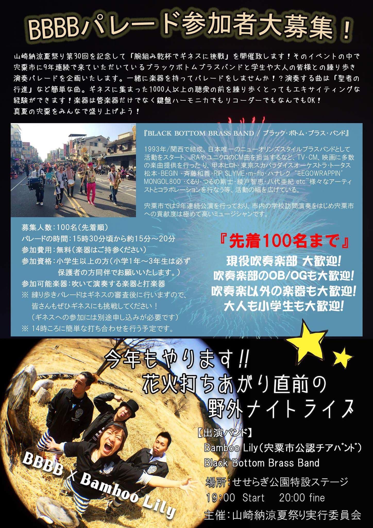 第30回山崎納涼夏祭りイベントBBBBパレードパンフレット