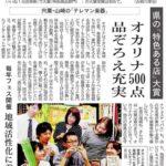 尾崎君が「第3回ひょうごいいね!お店表彰」で大賞受賞