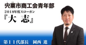 宍粟市商工会青年部 2018年スローガン 『大志』 第11代部長 岡西進