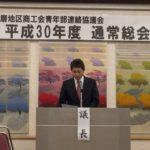 西播磨地区商工会青年部連絡協議会 平成30年度通常総会で宍粟市商工会青年部瀧本部長が議長を務めました。