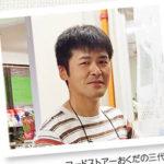 宍粟市社会福祉協議会の広報誌「こんにちは!社協です!!」に青年部の奥田君が紹介されました