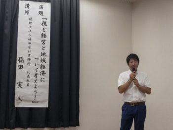 平成30年度 第一回セミナー「税と経営と地域経済について考えよう!」講師稲田実先生