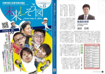 宍粟市商工会青年部広報誌「未来しそう図」No.15発刊