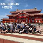 宍粟市商工会青年部2019年度県外視察研修旅行