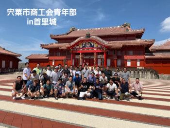 2019年度 県外視察研修旅行