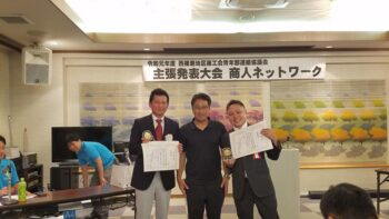 2019年度西播磨地区「主張発表大会」「商人ネットワーク」に宍粟市商工会青年部から2名が出場しました。