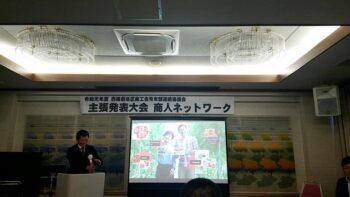 2019年度西播磨地区「主張発表大会」「商人ネットワーク」