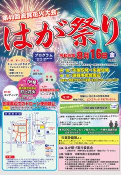 第49回波賀花火大会はが祭り 宍粟市商工会青年部