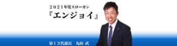 宍粟市商工会青年部 2021年スローガン 『エンジョイ』 第13代部長 丸山武