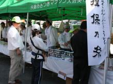 宍粟市商工会青年部のブログ-さつマラ2