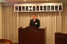 宍粟市商工会青年部のブログ-総会1